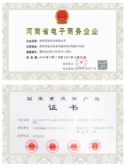 Чжэньчжоуская торгово-промышленная компания «Байна»